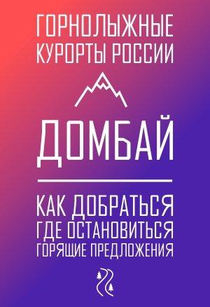 Информационная статья по Домбаю